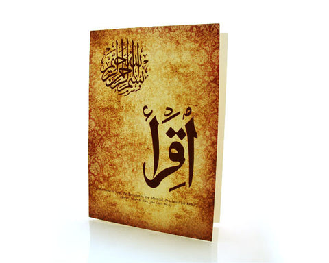 IQRA (Quran 96:1). BLANK GREETING CARD.  Printed on SPECIAL Metallic Paper with an Iridescent Pearl finish.