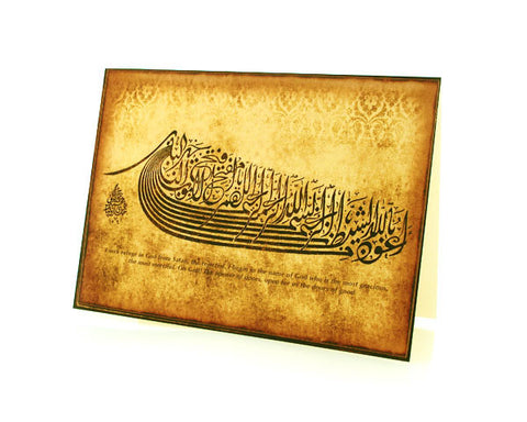 Dua of a Believing Muslim. ISLAMIC DUA Greeting Cards.  Printed on SPECIAL Metallic Paper with an Iridescent Pearl finish.