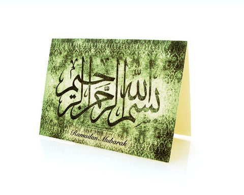 BISMILLAH. BOX OF 10 RAMADAN MUBARAK GREETING CARDS. SPECIAL Metallic Paper with an Iridescent Pearl finish.