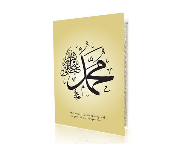 Traditions of Muhammad. Reproduction of a HILYA from Turkey. Box of 10 Greeting cards with Matching Envelops.