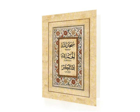 Traditions of Muhammad ... Dua's of the Prophet Box of 10 Greeting cards with Matching Envelops.