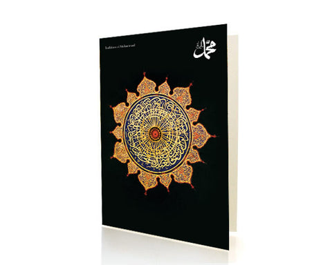 Calligraphy from the Blue Mosque. RAMADAN & EID GREETING CARDS.  Printed on Extra Heavy Paper Stock.