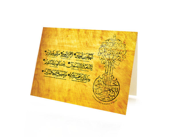 RAMADAN MUBARAK GREETING CARDS.Surah Fatiha.  Printed on Heavy White paper stock.