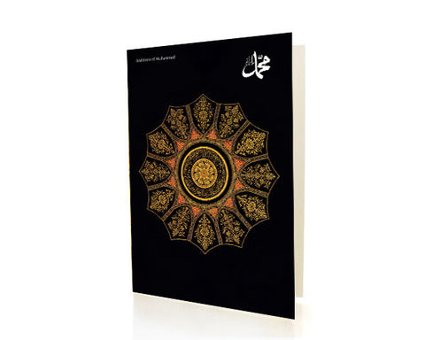 Calligraphy from the Topkapi palace. BLANK GREETING CARD.  Printed on Extra Heavy Paper Stock.