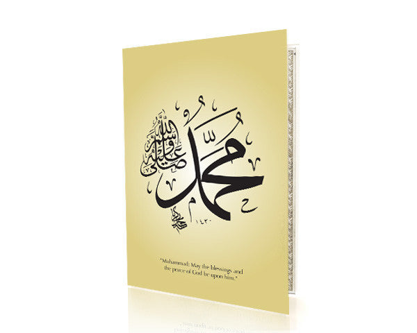 Hilya al-Saadat. BLANK GREETING CARD.  Printed on Extra Heavy Paper Stock.