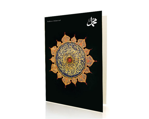 Calligraphy from the Blue Mosque. BLANK GREETING CARD.  Printed on Extra Heavy Paper Stock.