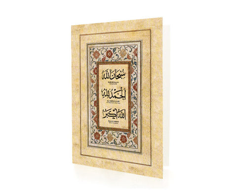 BLANK CARD. The Prayer of Bibi Fatima