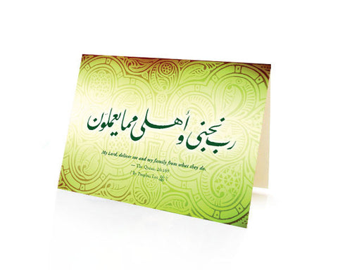 Dua of Prophet Lot. Quran 26:169.  Printed on Heavy White paper stock.