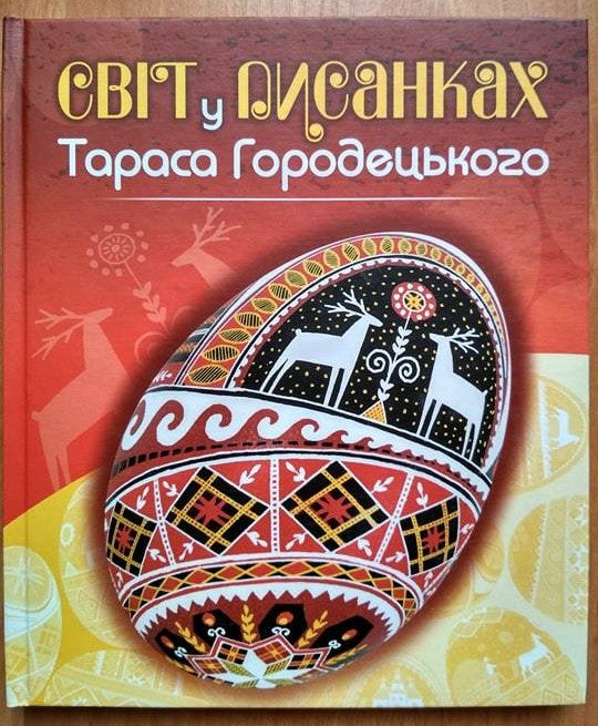 World In Easter Egg (Pysanky) Taras Gorodetsky
