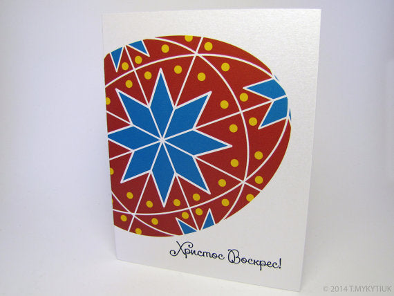 Cards- Red Pysanka Easter Card 1Pc