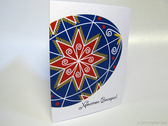 Cards- Blue Pysanka Easter Card 5.5