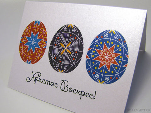 "Box of 10 Three Pysanky Easter Notecards - 3.5""W x 5""H"