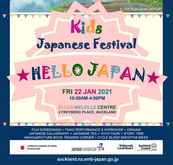 Taste our tea at Kids Japanese Festival on 22 Jan (Fri)