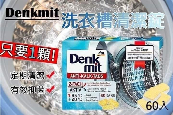 Denkmit- Laundry Machine Cleaning Tablet
