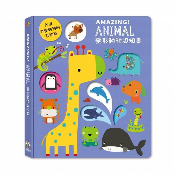 Holiu Creative - Amazing Animals(Late Feb Preorder)