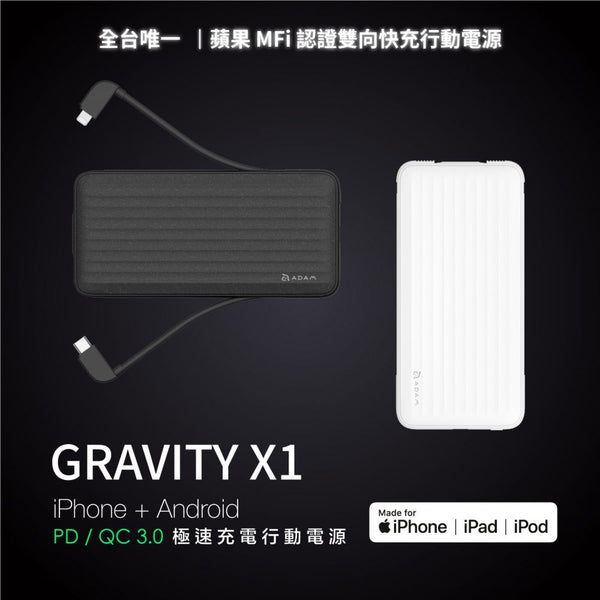 Adam Elements- Gravity X1 USB-C & Lightning PD 3.0 / QC 3.0 Power Bank