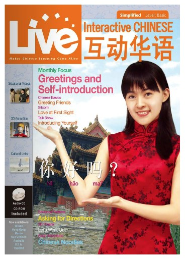 LiveABC 互動華語第1期 (簡體版) Live Interactive Chinese (Simplified Chinese) Vol. 1