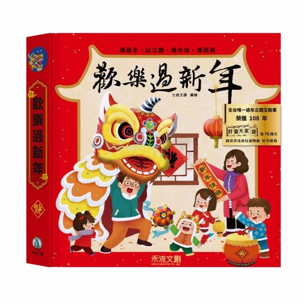 Holiu Creative - Chinese New Year (Ch Ver)