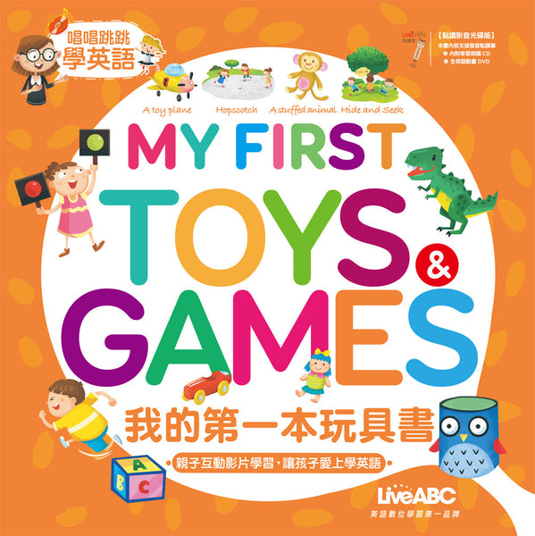 My First Toys & Games