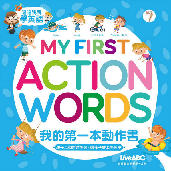 My First Action Words