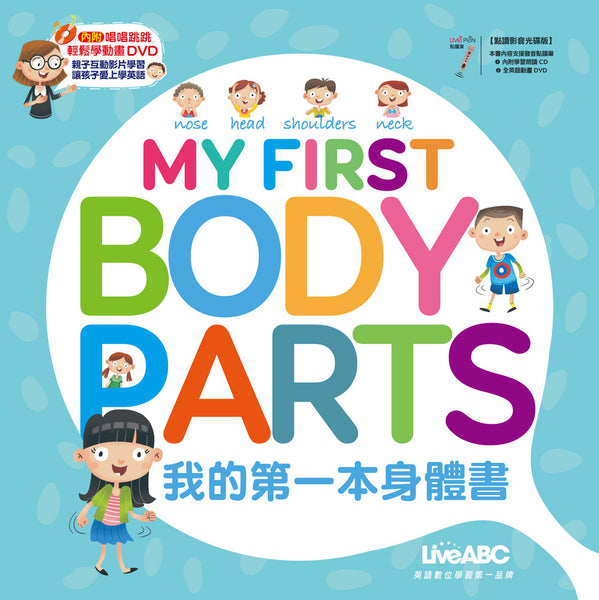 My First Body Parts