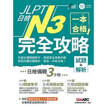 LiveAbc JLPT Preparation Guide  ( Test & Analysis)