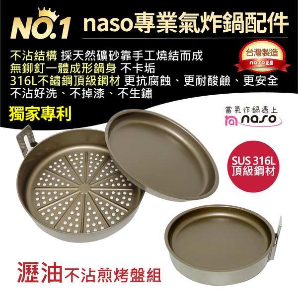 Naso- 316 Air Fryer Pan with Oil Filter Design