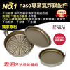 Naso- 316 Air Fryer Pan with Oil Filter Design (19-20cm Diameter)