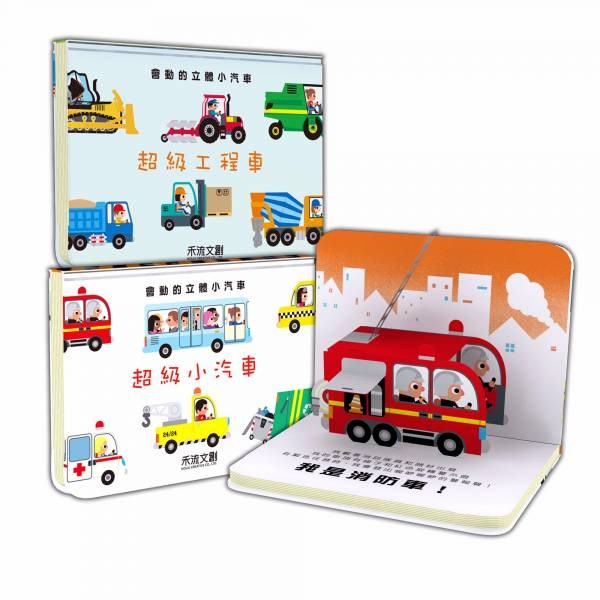 Holiu Creative - Moving Cars Sets