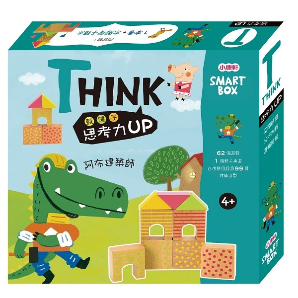 SMARTBOX思考力遊戲盒-阿布建築師 Think Training (Nov Preorder)