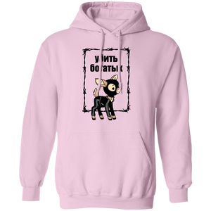 Kill the Rich Hoodie