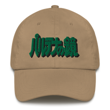 Load image into Gallery viewer, Konami Island Dad Hat