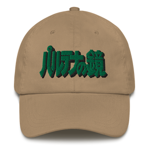 Konami Island Dad Hat