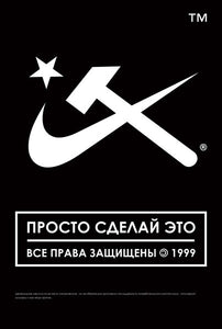 Soviet nike poster for sale by Palm Treat artists