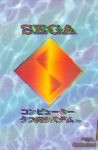 Load image into Gallery viewer, Vaporwave Sega Sony mashup Poster for sale by Palm Treat artists Jeff Nolan and Marie Nolan