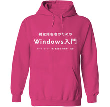 Load image into Gallery viewer, windows hoodie by palm treat