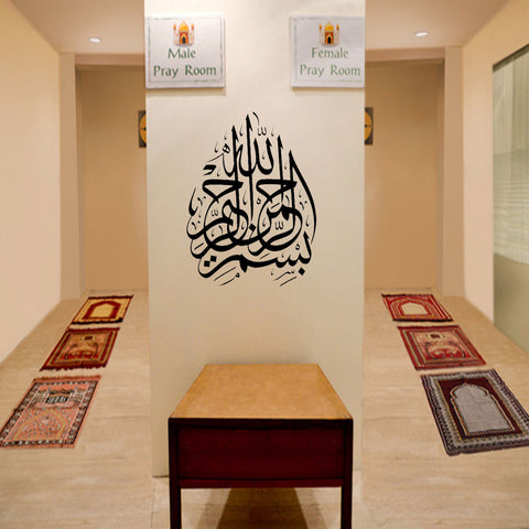 Bismillah Calligraphy Islamic Wall Art stickers