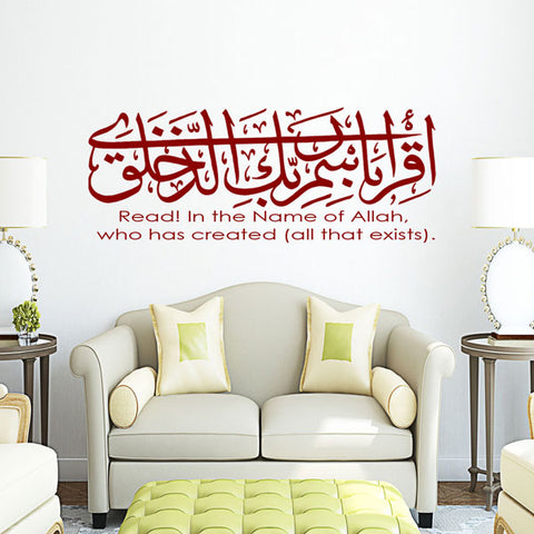 Iqra Islamic Wall Decals