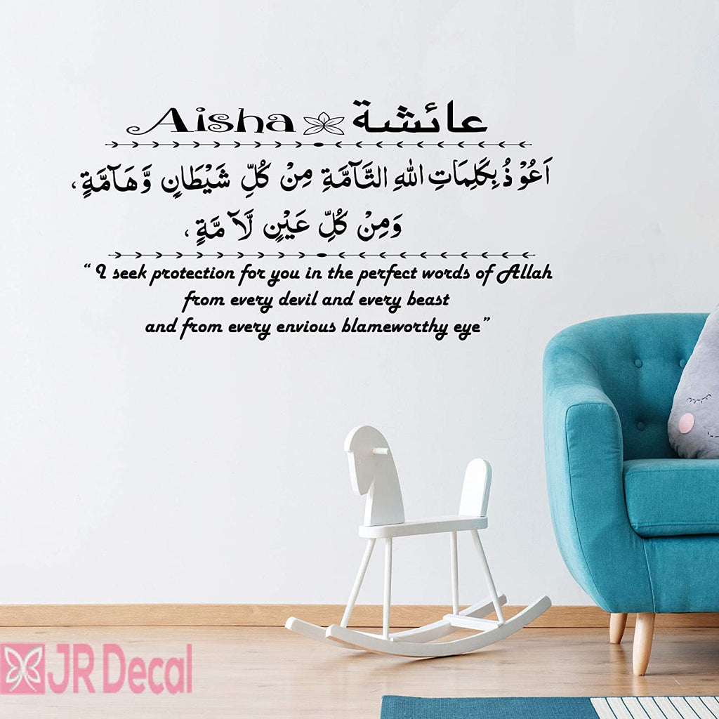 Girls Arabic Name with Dua Islamic Wall Art