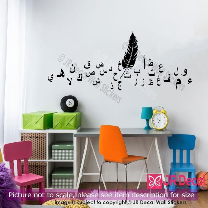 Arabic Alphabet with feather Islamic wall Art