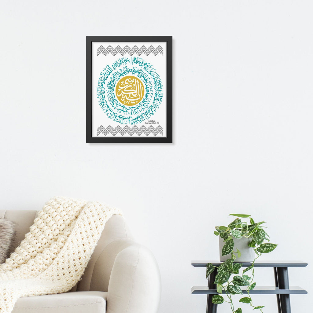 Ayatul Kursi pritned Frame for Wall Art