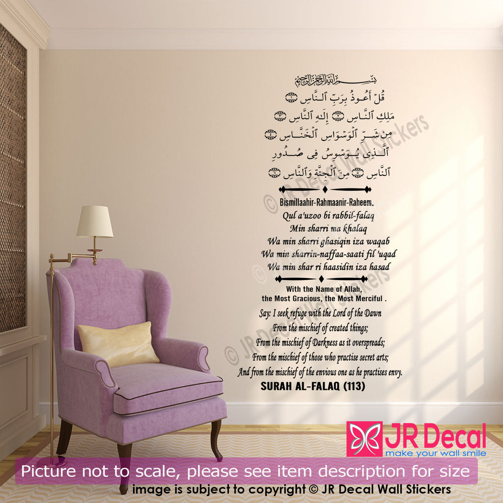 Surah Falaq English Meaning Islamic wall stickers