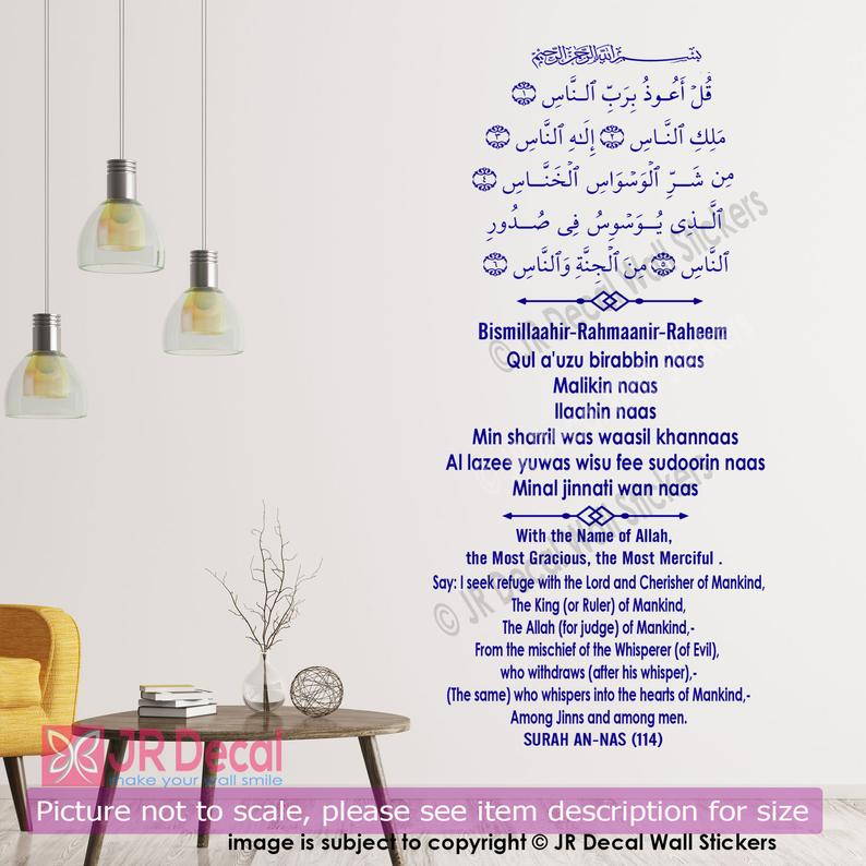 'Surah Naas' -with English Meaning Islamic wall stickers