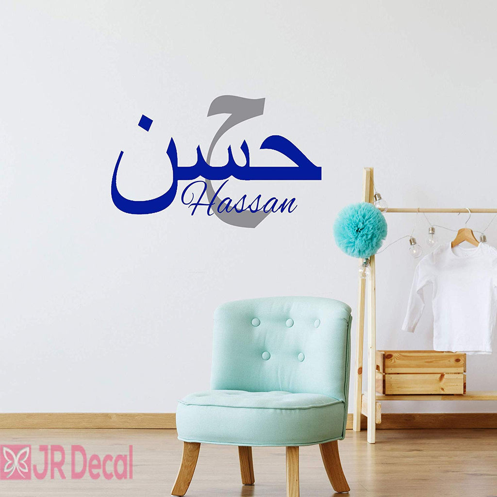 Islamic Boy Name with meaning Personalised name wall stickers