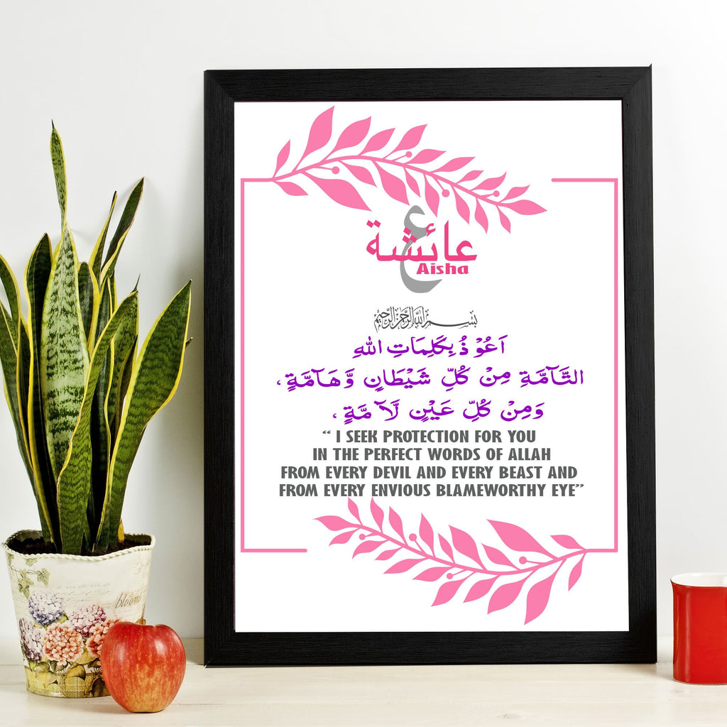 Girls Personalized Name photo frame with Dua printed