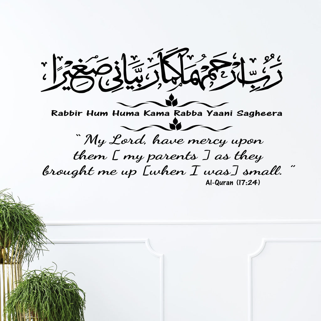 """Mercy Upon Them"" Dua for Parents Islamic Wall Art"
