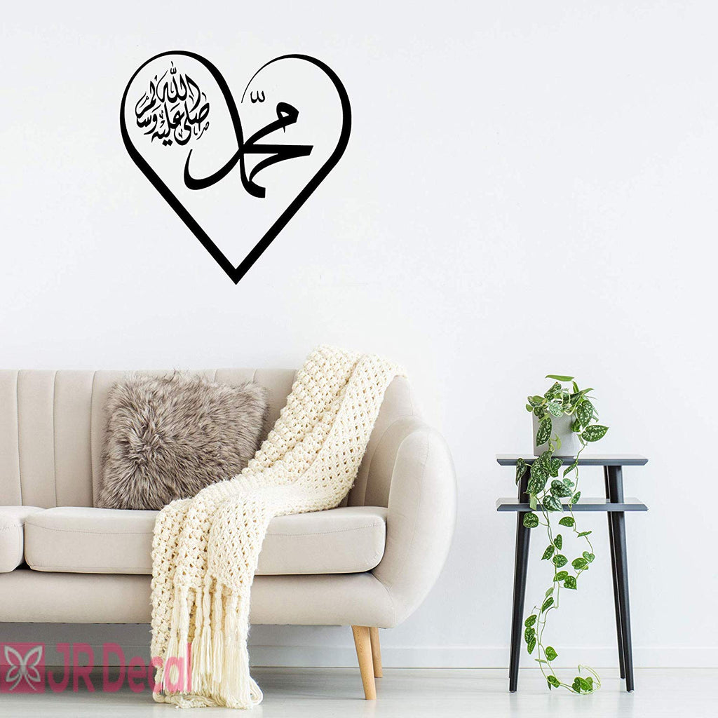 Muhammad (pbuh) Heart shape Calligraphy Islamic Wall Art