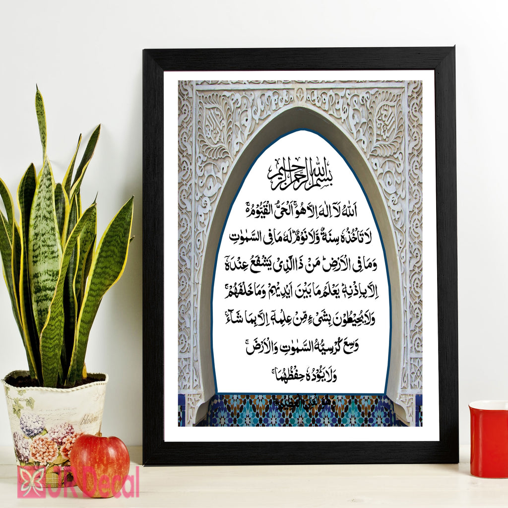 Ayatul Kursi Printed Picture Frame Islamic Wall Art