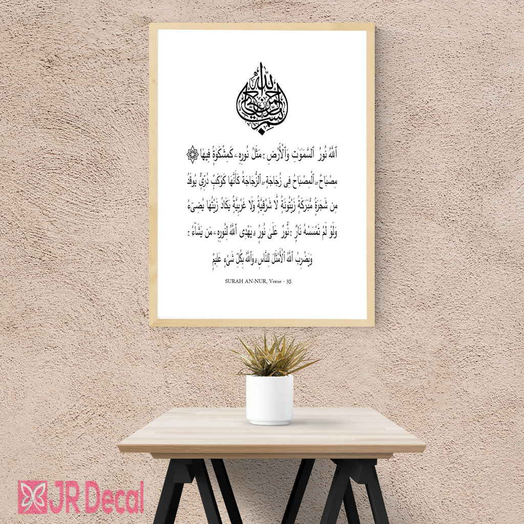 Surah an-Nur Verse printed Islamic Photo Frame