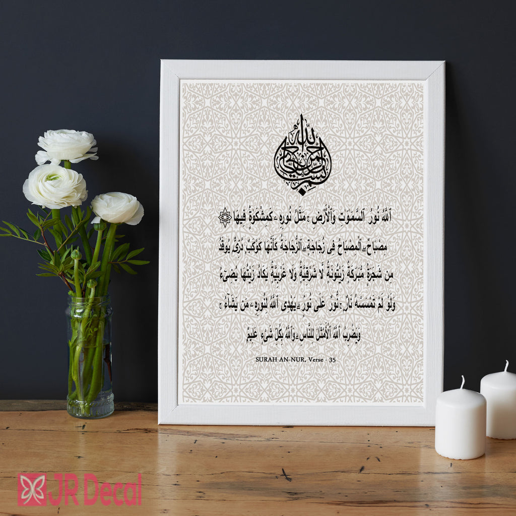 Surah an-Nur Verse from Quran Printed Frame Wall Art
